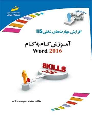 آموزش گام به گام Word 2016