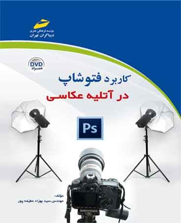 کاربرد فتوشاپ در آتلیه عکاسی PS