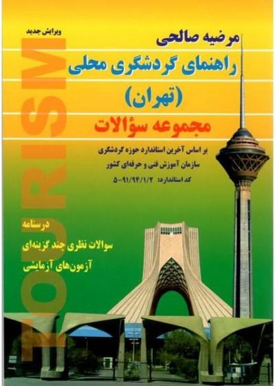 راهنمای گردشگری محلی ( تهران ) مجموعه سوالات