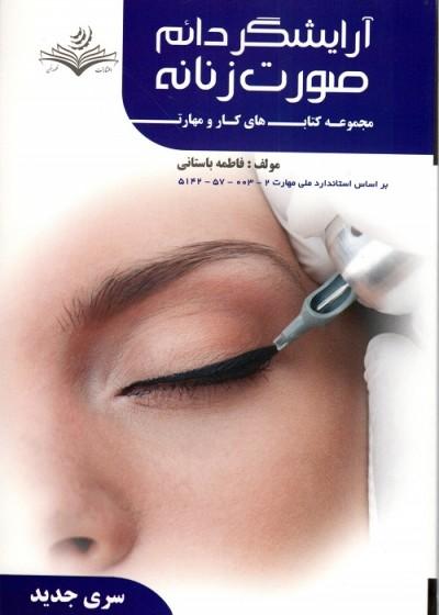 آرایشگر دائم صورت زنانه