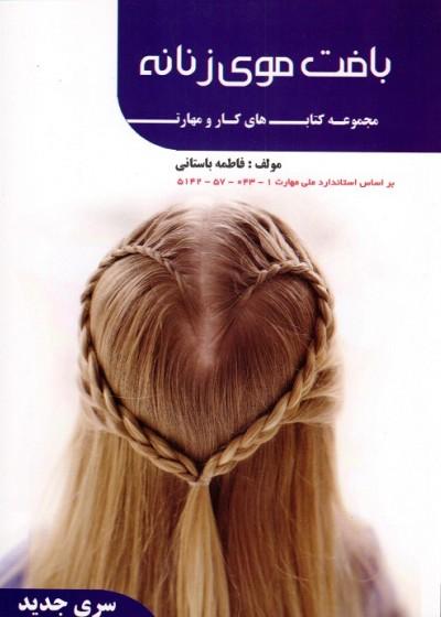 بافت موی زنانه سری جدید
