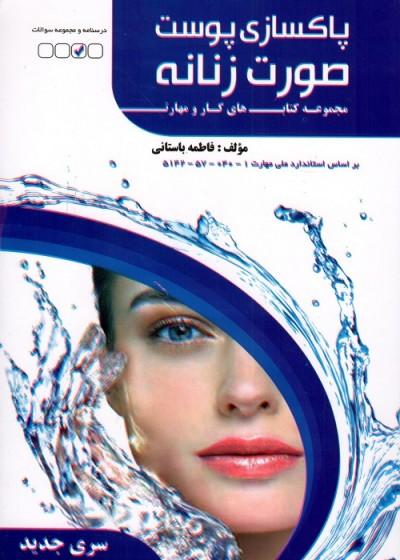 پاکسازی پوست صورت زنانه سری جدید