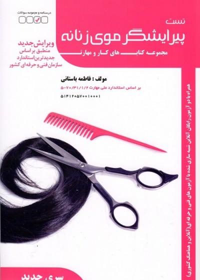 تست پیرایشگر موی زنانه - سری جدید