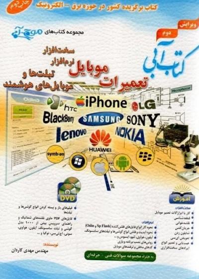 کتاب آبی تعمیرات موبایل