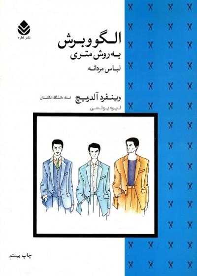 الگو و برش به روش متری - لباس مردانه