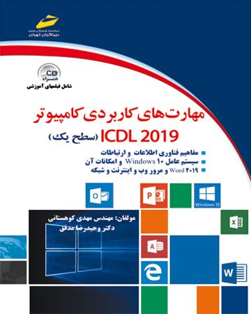 مهارت های کاربردی کامپیوتر ICDL 2019 ( سطح یک )