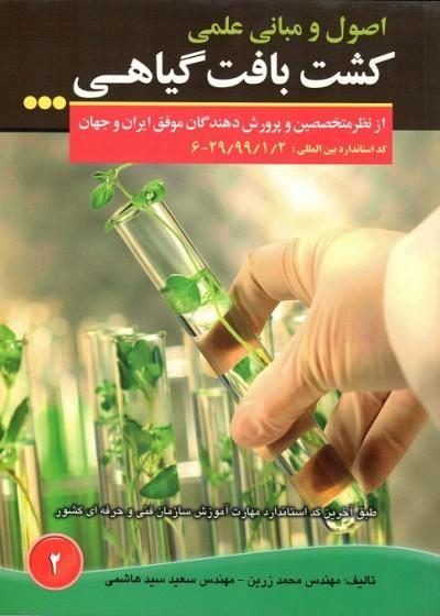 اصول و مبانی علمی کشت بافت گیاهی