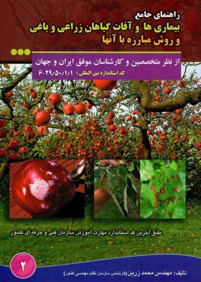 راهنمای جامع بیماریها و آفات گیاهان زراعی و باغی و روش مبارزه با آنها