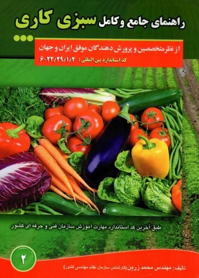 راهنمای جامع و کامل سبزی کاری