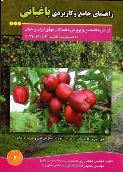 راهنمای جامع و کاربردی باغبانی