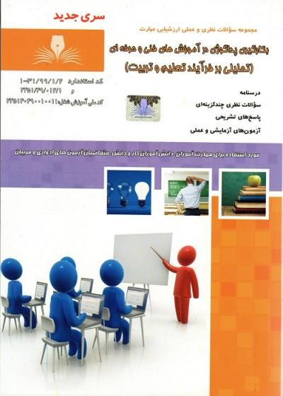 بکارگیری پداگوژی در آموزش های فنی  و حرفه ای