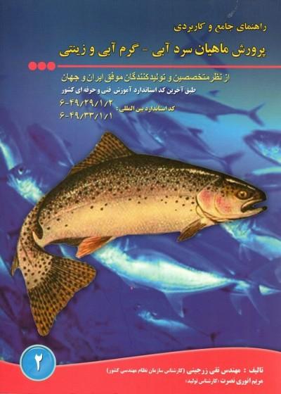 پرورش ماهیان سردآبی-گرم آبی و زینتی