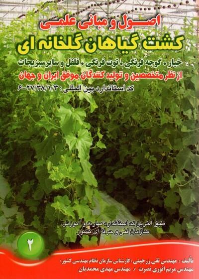اصول و مبانی کشت گیاهان گلخانه ای