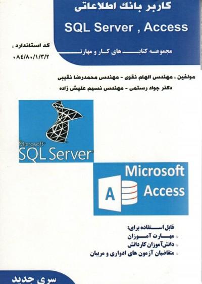 کاربر بانک اطلاعاتی SQL Server ، Access