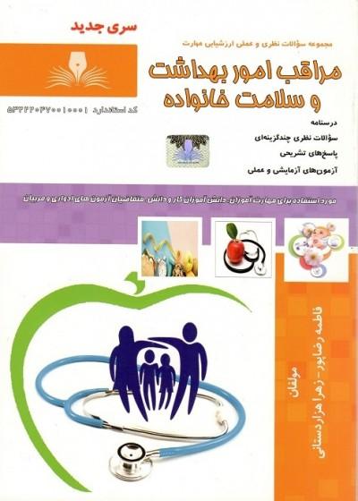 مجموعه سوالات مراقب امور بهداشت و سلامت خانواده