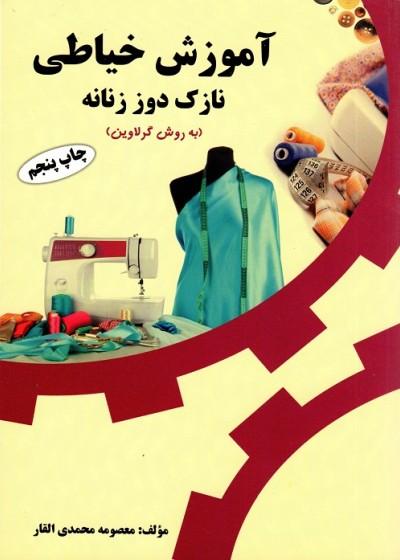 آموزش خیاطی نازک دوز زنانه (گرلاوین)