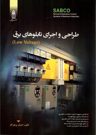 طراحی و اجرای تابلوهای برق