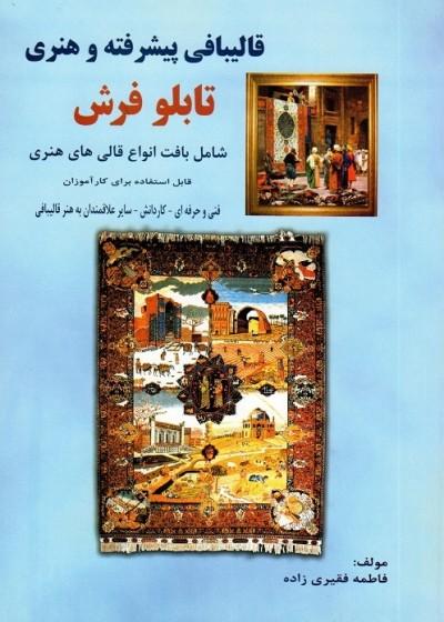 قالیبافی پیشرفته  و هنری تابلو فرش