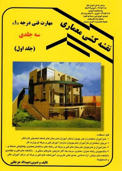 نقشه کشی معماری مهارت فنی درجه 1(جلد اول)