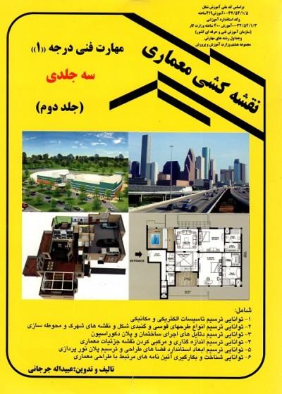 نقشه کشی معماری مهارت فنی درجه 1(جلد دوم)