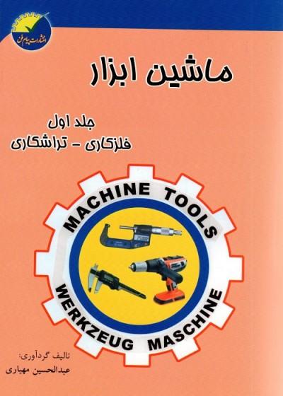 ماشین ابزار جلد اول - فلز کاری - تراشکاری