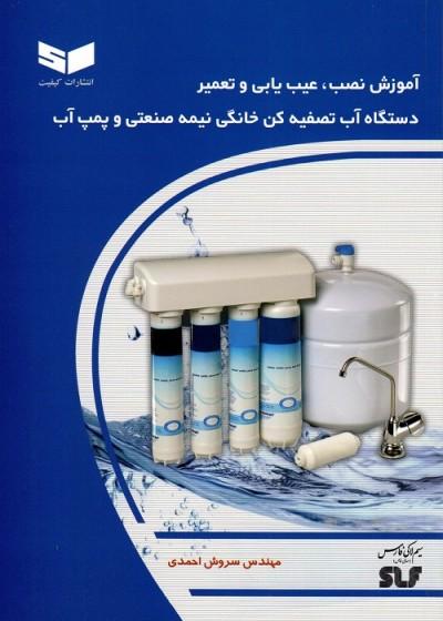 دستگاه آب تصفیه کن خانگی نیمه صنعتی و پمپ آب
