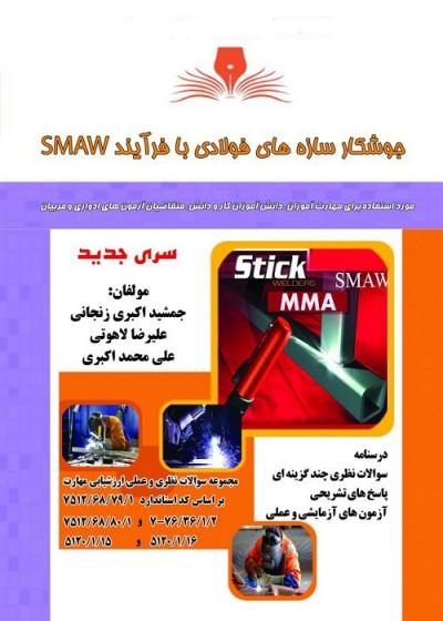 مجموعه سوالات جوشکار سازه های فولادی (SMAW)