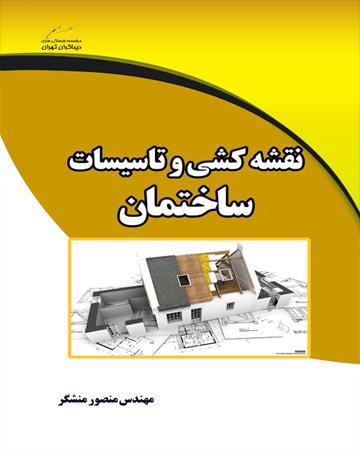 نقشه کشی و تاسیسات ساختمان