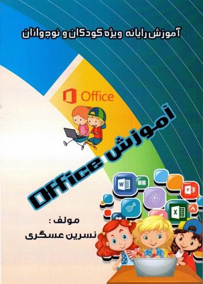 آموزش office ویژه کودکان و نوجوانان
