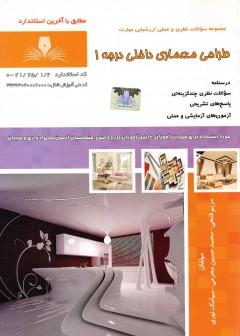 طراحی و معماری داخلی