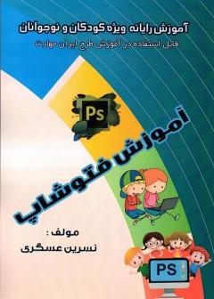 آموزش فتوشاپ ویژه کودکان و نوجوانان