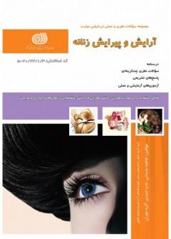 مجموعه سوالات آرایش وپیرایش عمومی