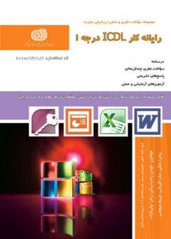 رایانه کار ICDL درجه 1