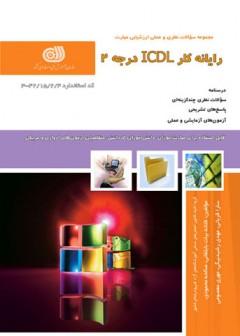 رایانه کار ICDL درجه 2