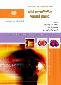 مجموعه سوالات زبان برنامه نویسی ویژوال بیسیک