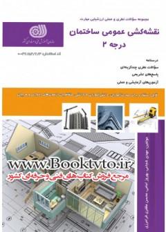 نقشه کشی عمومی ساختمان درجه 2