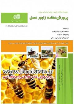 پرورش دهنده زنبور عسل