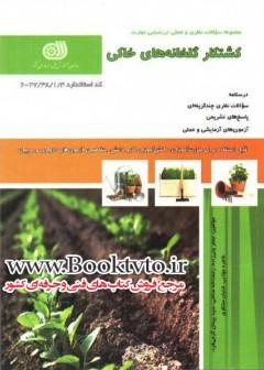 کشتکار گلخانه های خاکی