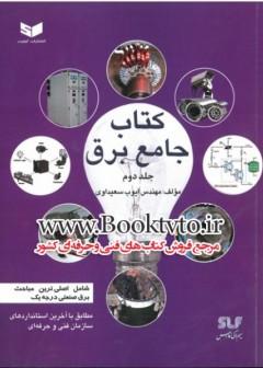 کتاب جامع برق