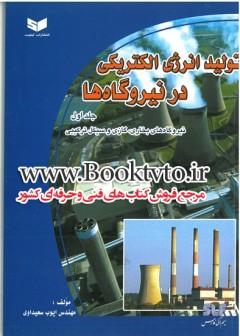 تولید انرژی الکتریکی در نیروگاه های بخاری، گازی و سیکل ترکیبی