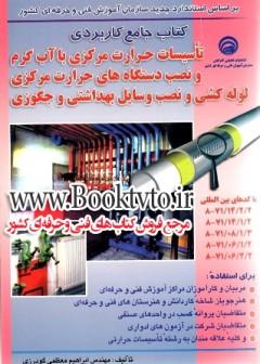 کتاب جامع کاربردی تاسیسات