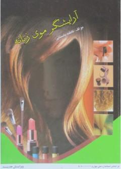 آرایشگر موی زنانه
