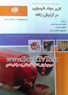 کاربرد مواد شیمیایی در آرایش زنانه