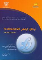 نرم افزار گرافیکی FreeHand MX