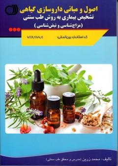 اصول و مبانی داروسازی گیاهی
