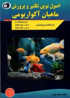 اصول نوین تکثیر و پرورش ماهیان آکواریومی