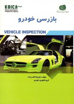 بازرسی خودرو
