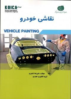 نقاشی خودرو