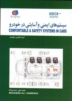 سیستم ایمنی و آسایشی در خودرو