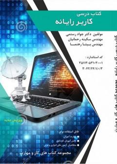 کتاب درسی کاربر رایانه